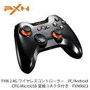 PXN 2.4G ワイヤレスゲームコントローラー PC/Android  OTG MicroUSB変換コネクタ付き PXN9603