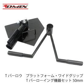 Tバーロウ プラットフォーム・ワイドグリップ Tバーローイング機器セット 50mm