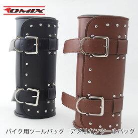 【送料無料】バイク用ツールバッグ アメリカンツールバッグ