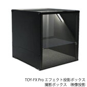 TOY-FXProエフェクト投影ボックス撮影ボックス映像投影