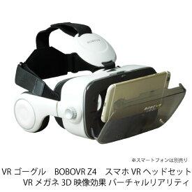 【送料無料】VRゴーグル BOBOVR Z4 スマホ VRヘッドセッ VRメガネ 3D映像効果 バーチャルリアリティ