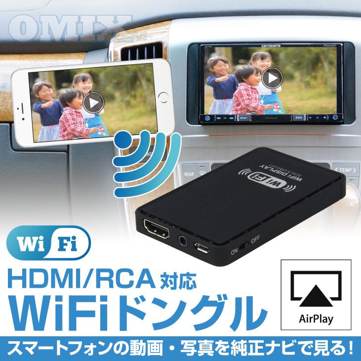 【送料無料】WiFi ドングルレシーバー 車載・家庭用 HDMI RCA Miracast Airplay WifiDisplay