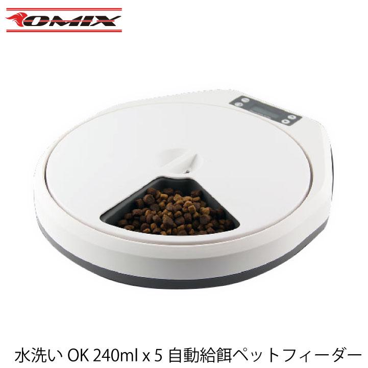 5皿 自動餌やり機 オートマチックペットフィーダー 簡単設定タイプ