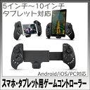 【送料無料】正規品 iPega PG-9023 Bluetooth ゲームコントローラー ゲームパッド Android/Windwos対応 ※赤ボタンモデル! ...