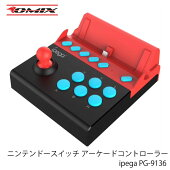 ipegaPG-9136ニンテンドースイッチアーケードコントローラーミニアケコン格闘ゲームレトロゲーム
