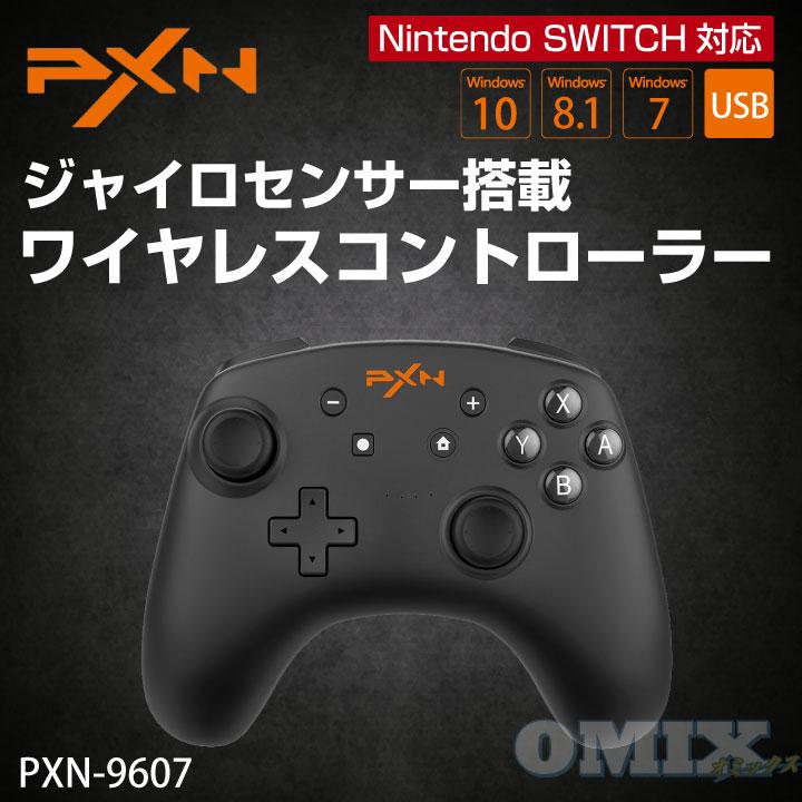 Nintendo Switch用コントローラー ワイヤレス ジャイロ対応 PXN-9607 有線でPCも利用可能 Proコン