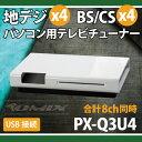 8ch同時録画・視聴 USB接続地デジ・BS/CSチューナーPX-Q3U4 外付け USB