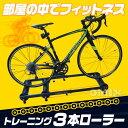 【送料無料】三本ローラー台 サイクルトレーナー 屋内・室内トレーニング 自転車