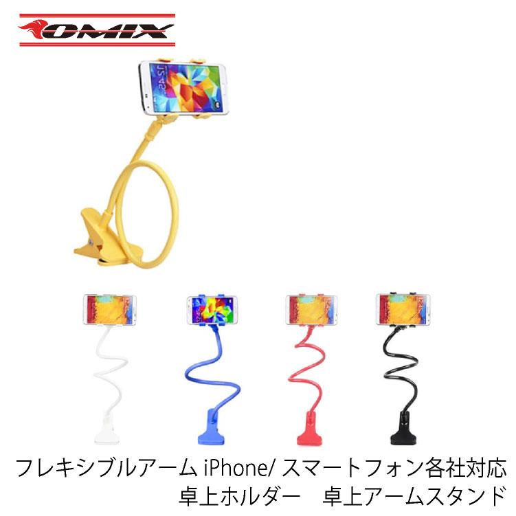 【送料無料】フレキシブルアーム iPhone/スマートフォン各社対応(xperia Galaxy )卓上ホルダー 卓上アームスタンド
