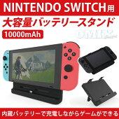 【送料無料】本体装着式NintendoSwichスタンド型モバイルバッテリーニンテンドースイッチ用10000mAh