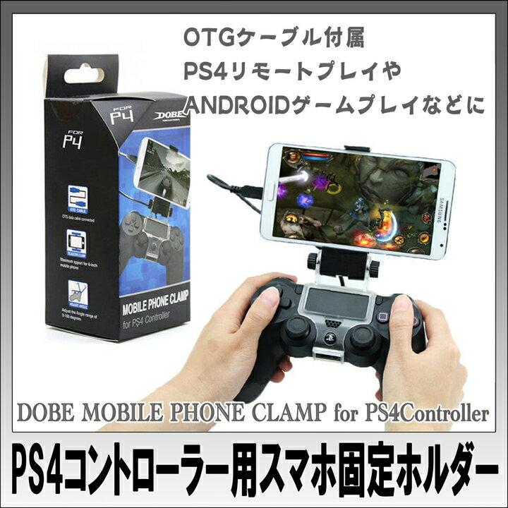 【送料無料】DUALSHOCK4専用スマホ固定ホルダ「DOBE MOBILE PHONE CLAMP for PS4 Controller」OTGケーブル付属 02P03Dec16
