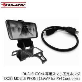 【送料無料】DUALSHOCK4専用スマホ固定ホルダ「DOBE MOBILE PHONE CLAMP for PS4 Controller」OTGケーブル付属