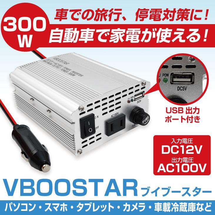 カーインバーター MAX300W 12V車対応 AC 100V シガー接続ケーブル バッテリー接続ケーブル付
