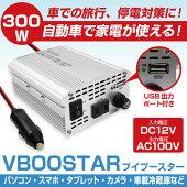 カーインバーターMAX300W12V車対応AC100Vシガー接続ケーブルバッテリー接続ケーブル付