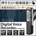 【送料無料】ICレコーダー 乾電池タイプ 8GB 高音質 長時間録音 USB MP3