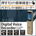 【送料無料】ICレコーダー USBメモリタイプ 8GB 高音域録音