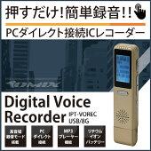 【送料無料】ICレコーダーUSBメモリタイプ8GB高音域録音