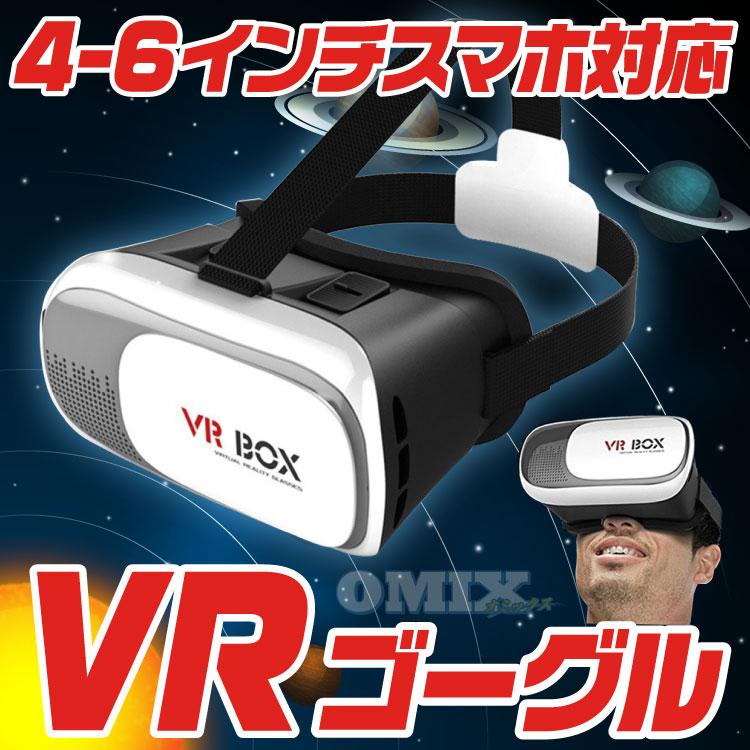 【送料無料】VRゴーグルVRメガネ VR BOX om-vr-g02 エントリーモデル