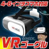 VRゴーグルVRメガネVRBOXom-vr-g02エントリーモデル