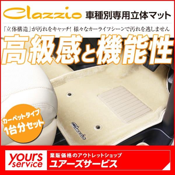 CX-5 立体 フロアマット [カーペットタイプ](1台分セット) クラッツィオ CX-5 3D立体フロアマット シーエックス5 しーえっくす5 立体構造 水洗い ペット 子育て 高級 梅雨対策 簡単お掃除 マツダCX-5 フロアマット【RCP】