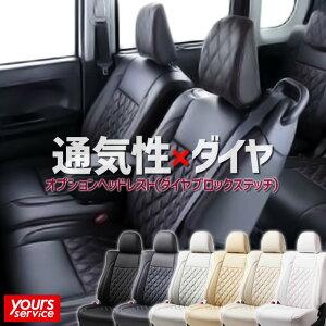 ベレッツァ セレクションEXシートカバー オプションヘッドレストタイプ トヨタ アルファード(30系8人) 多彩なアレンジ 通気性のあるパンチングデザインと個性あふれるダイヤブロックス