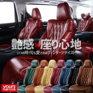 ベレッツァ ヴィンテージスタイル(チェスターフィールド) シートカバー トヨタ アクア 多彩なヴィンテージカラーとふかふかな座り心地 5色【aqua あくあ】