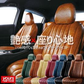 ベレッツァ ヴィンテージスタイル(バーティカルライン) シートカバー ホンダ N-BOX(H27/2-H29/8) 多彩なヴィンテージカラーとふかふかな座り心地 5色【エヌボックス えぬぼっくす nbox Nボックス JF1 JF2】