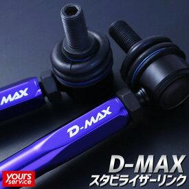 セレナ C25 (2WD) 調整式スタビライザーリンク D-MAX ニッサン セレナ スタビリンク 交換用 パーツ 防錆アルマイト加工