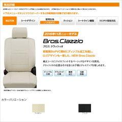 純正シートにジャストフィットするベーシックなデザインのブロスクラッツィオ