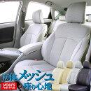 クラッツィオ車種別専用シートカバーエアー