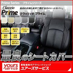 クラッツィオ車種別専用シートカバープライム
