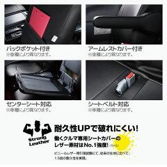 車種別専用設計ダブルステッチライン座り心地汚れに強い専用生地取付けを考えた設計
