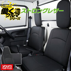 クラッツィオ車種別専用シートカバー