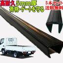 トラック ゲートプロテクター 5本セット 送料無料 普通トラック 小型 中型 ゲートカバー アオリ 1.5t 2t 3t 荷台カ…