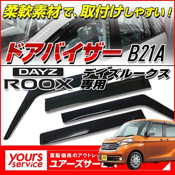 【送料無料】 ドアバイザー ニッサン デイズルークス B21A サイドバイザー スモークブラック 【RCP】