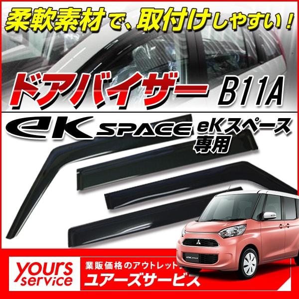 【送料無料】 ドアバイザー ミツビシ ekスペース B11A サイドバイザー スモークブラック 【RCP】