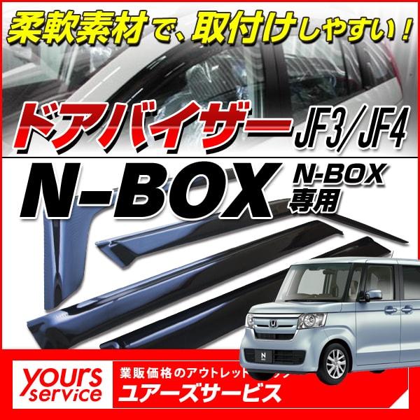 【送料無料】 ドアバイザー ホンダ N-BOX N-BOXカスタム JF3 JF4サイドバイザー スモークブラック 【RCP】