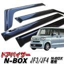 【送料込み】 ドアバイザー ホンダ N-BOX N-BOXカスタム JF3 JF4サイドバイザー 金具付き スモークブラック 【RCP】