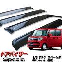 【送料無料】 ドアバイザー スズキ スペーシア スペーシアカスタム MK53S サイドバイザー スモークブラック 【RCP】