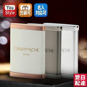 カランダッシュ CARAN d'ACHE CDA携帯灰皿 POCKET ASHTRAY 灰皿 真鍮製 ブラス CDAシリーズ クロームサテン CDA-0006/ガンメタルサテン CDA-0007/カッパー オフホワイト CDA-0008 喫煙具