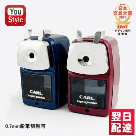 【あす楽対応可】カール CARL カール事務器 手動鉛筆削器 鉛筆削り エンゼル5 プレミアム ブルー/レッド 永く使える鉛筆削器です A5PR シャープナー