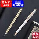 【あす楽対応可】名入れ ボールペン クロス クラシックセンチュリー2 ボールペン CLASSIC CENTURY CROSS 10金張り 450…