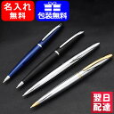 【あす楽対応可】ボールペン 名入れ クロス CROSS エイティエックス ATX ボールペン 882-2/882-3/882-37/882-10 プレ…