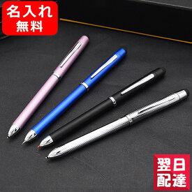 【あす楽対応可】名入れ ボールペン クロス AT0090 CROSS テックスリー プラス TECH3+ 複合筆記具 複合ペン マルチペン 多機能ペン ボールペン黒・赤+ペンシル0.5mm+スタイラス 全4色 名前入り 名入り