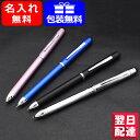 【あす楽対応可】ボールペン 名入れ クロス AT0090 CROSS テックスリー プラス TECH3+ 複合筆記具 複合ペン マルチペ…