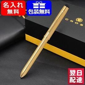 【あす楽対応可】名入れ 多機能ペン クロス テックスリー プラス TECH3+ 複合ペン CROSS プレシャス 23金ゴールドプレート AT0090-12 ギフト 誕生日祝い 進級祝い 記念日 高級筆記具 名前入り 名入り