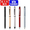 ボールペン 名入れ クロス テックスリープラス TECH3+ 多機能ペン 複合ペン (BP黒・赤+PC0.5mm+スタイラス) CROSS …