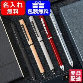 【あす楽対応可】ボールペン 名入れ クロス テックスリープラス TECH3+ 多機能ペン 複合ペン (BP黒・赤+PC0.5mm+スタイラス) CROSS マルチペン AT0090/NAT0090 複合筆記具 ギフト プレゼント お祝い 文房具 名前入り 名入り