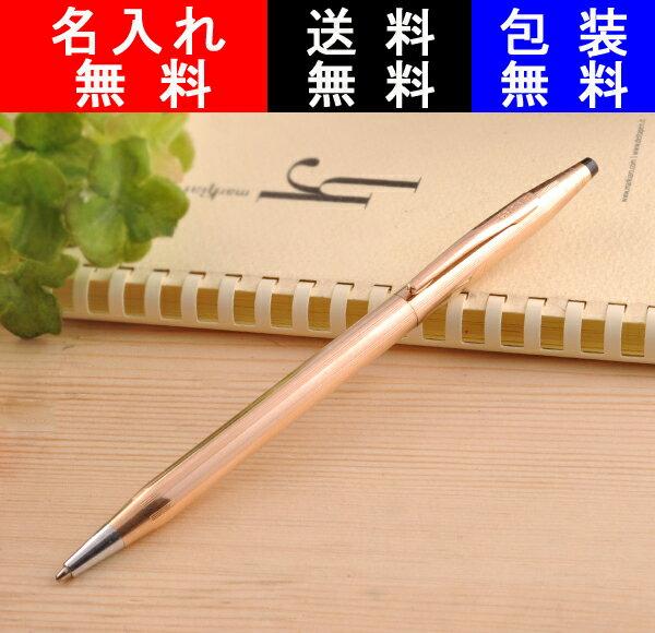 名入れ ボールペン クロス ボールペン 14金張 1502 CROSS クラシック センチュリー Classic Century ボールペン 名入れ