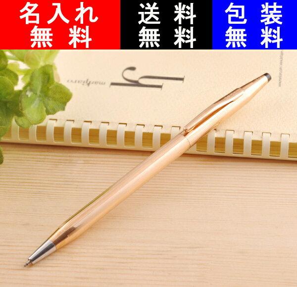 クロス ペンシル 0.7mm 150305 クラシックセンチュリー 14金張 名入れ無料 送料無料 包装無料 CROSS プレゼント ギフト 誕生日祝い 進級祝い 記念日 高級筆記具